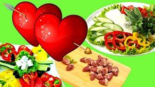 """Салат """"Сердечная закуска"""" Cardiaca antipasto. Готовить быстро, кушать - вкусно."""