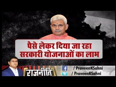 मोदी के मंत्री Manoj Sinha बोले सरकारी योजनों में हो रहा भ्रष्टाचार,सरकारी योजनाओं की सौदेबाजी,