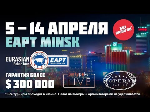 Partypoker EAPT Minsk | Main Event | Final Day