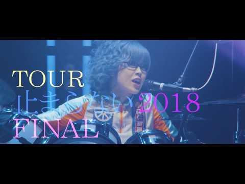 Gacharic Spin - LIVE DVD『TOUR 止まらない 2018 FINAL 〜良い子(415)は真似しないでネ〜』先行トレーラー