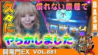 【コードギアスR2】まりる☆ 闘竜門EX vol.881《K'ZONE鳳》 [BASHtv][パチスロ][スロット] thumbnail