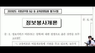 2020 지방직 9급 정보봉사개론 B형 해설