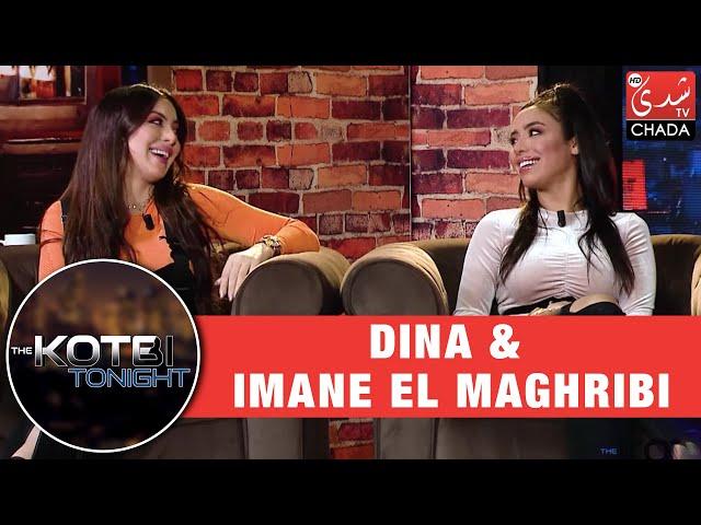 The Kotbi Tonight : Dina & Imane El Maghribi - الحلقة الكاملة