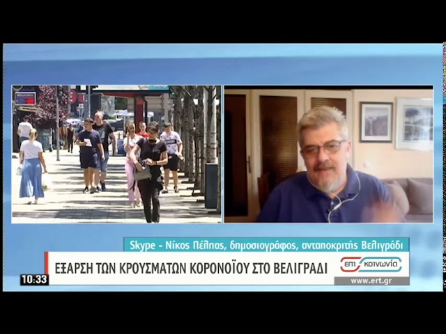<span class='as_h2'><a href='https://webtv.eklogika.gr/i-exelixi-toy-koronoioy-sti-servia-07-07-2020-ert' target='_blank' title='Η εξέλιξη του Κορονοϊού στη Σερβία | 07/07/2020 | ΕΡΤ'>Η εξέλιξη του Κορονοϊού στη Σερβία | 07/07/2020 | ΕΡΤ</a></span>