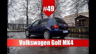 Вибір Авто #49. Тест-драйв Volkswagen Golf 4 (2.0L / 115hp)