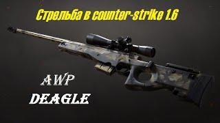 Стрельба в cs 1.6 ( awp , deagle )