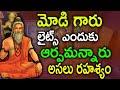 మరో సంచలన నిజం తెచ్చాడు అభిగ్య ఏప్రిల్ 5 లో జరిగేది ఇదే || Brahmam Gari Kalagnanam | Abhigya Latest thumbnail