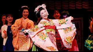 3月20日まで絶賛上演中! 博多座3月公演 ミュージカル『舞妓はレディ』...