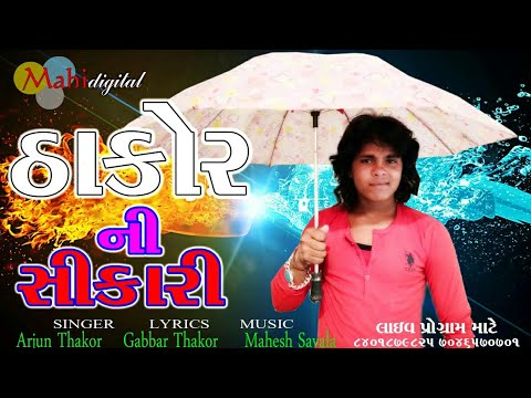 Dj Thakor Ni Shikari   Arjun Thakor New Song 2017 | Gabbar Thakor New Remix Song 2017