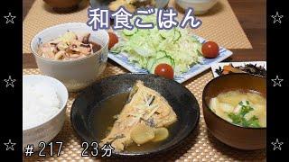 【晩ごはん】カレイの煮つけ 剣先イカの煮物 作り置きひじき 玉ねぎと油揚げのお味噌汁 サラダ