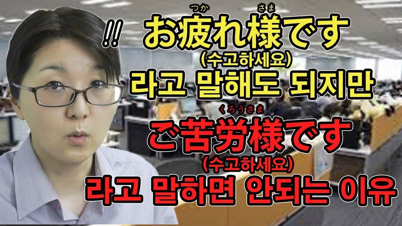 [일본인과 리얼 일본어]수고하세요라는 뜻의 일본어 お疲れ様です와 ご苦労様です의 결정적인 차이점 - YouTube