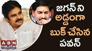 War of words between YS Jagan and Pawan Kalyan Over AP Special Status