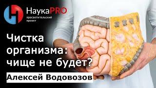 Алексей Водовозов - Чище не будет?