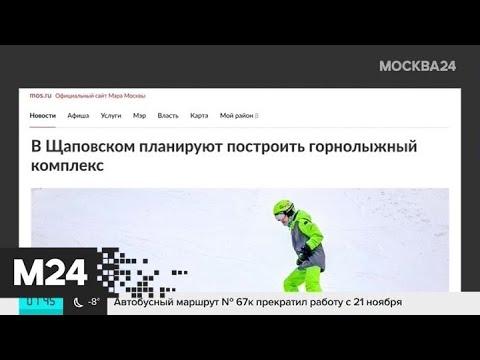 Новый горнолыжный комплекс планируют построить в ТиНАО - Москва 24