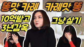 노빠꾸 한국식 [핵불닭맛] 밸런스 게임을 처음해본 일본인 반응 (세나 ver.)