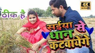 Comedy video ||सईया से धान कटवायेगे||Avinash nishu,priti raj,jumma khan