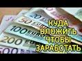 Конкретные советы куда вложить деньги, чтобы заработать и как увеличить свой финансовый поток