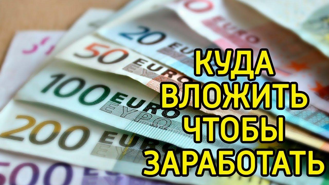 Быстро Заработать Деньги 3000|Конкретные советы куда вложить деньги, чтобы заработать и как увеличит
