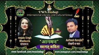 Welcome poem in hindi   welcome shayari in hindi   swagat kavita in hindi   AVDHESH KANOJIA आगमन
