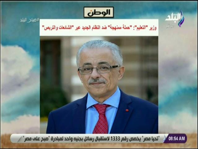 صباح البلد - وزير التعليم: حملة ممنهجة ضد النظام الجديد بـالشائعات والتربص