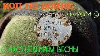 Вот Это Находка! Найден Жетон Румынского Солдата. КОП ПО ВОЙНЕ. (Фильм 9)