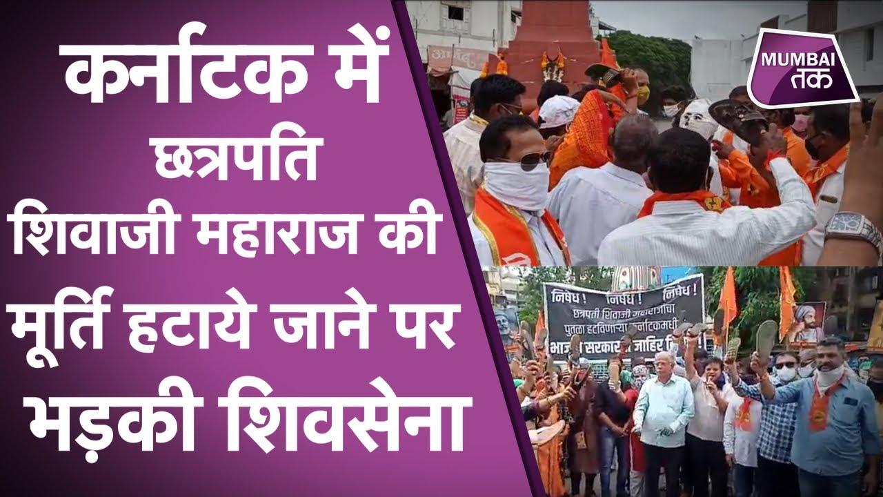 Karnataka में Chhatrapati Shivaji Maharaj की मूर्ति हटाये जाने पर भड़की Shivsena