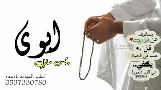 شيلة ابوي حماسيه 2020 ابوي راس مالي شيلة ابوي شيلة مدح الاب شيلة مدح ابوي حماسيه رقص