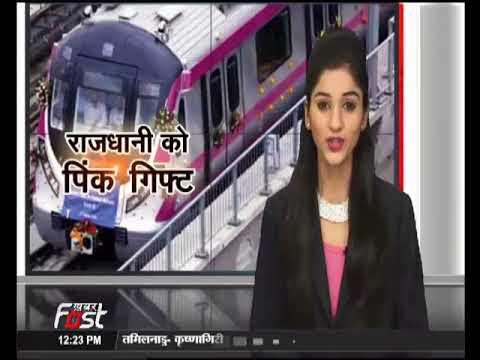 जमीन से 23.6 मीटर की ऊंचाई पर दौड़ेगी दिल्ली मेट्रो।