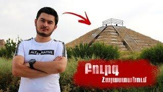 Բուրգ Հայաստանում․ Ի՞նչ է թաքնված հողի տակ / Հատուկ ռեպորտաժ /