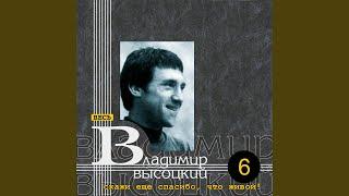 Юрию Петровичу Любимову… (Спасибо что живой)