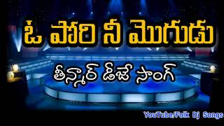 O Pori Nee Mogudu Potlakaya Thechinde Latest Dj Song    Relare Rela Dj Songs    Folk Dj Songs