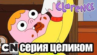 Clarence | Званый ужин (серия целиком) | Cartoon Network