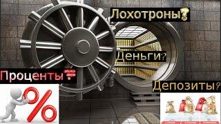 Сайты деньги депозиты проценты а на деле лохотроны на час(, 2015-10-21T12:40:21.000Z)