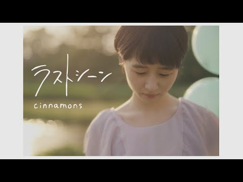cinnamons - ラストシーン (Official Music Video)