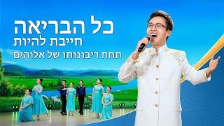 סרטון מזמור מכנסיית האל הכול יכול | 'כל הבריאה חייבת להיות תחת ריבונותו של אלוהים' (solo hymn)