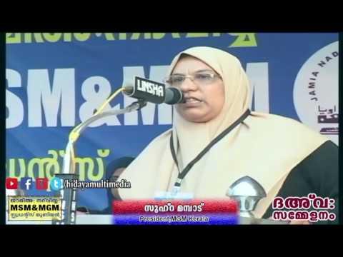 ജാമിഅ നദ്വിയ്യഃ ദഅവ സമ്മേളനം 2017 | സുഹ്റ മമ്പാട് | സ്വലാഹ് നഗർ എടവണ്ണ