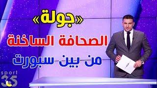 الجولة الصحفية الساخنة للأخبار السريعة من الصحف العربية والعالمية واخر اخبار الرياضة | بين سبورت