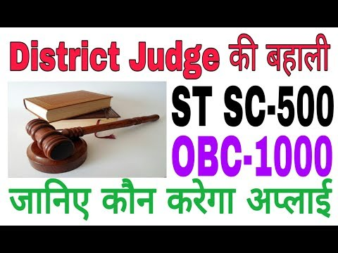 High Court of Jharkhand,Post Name District Judge Aplly Online