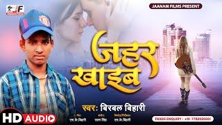 Bhojpuri Sad Song 2021 | Sad song bhojpuri new 2021|gana sad song bhojpuri | Singer Birbal Bihari