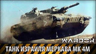 Танк Меркава Mk 4M. Военная тайна / WARDOK