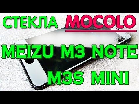 Какое защитное стекло выбрать для Meizu M3 Note, M3S mini