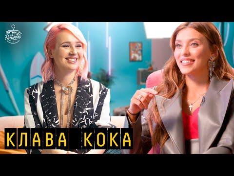 Клава Кока -