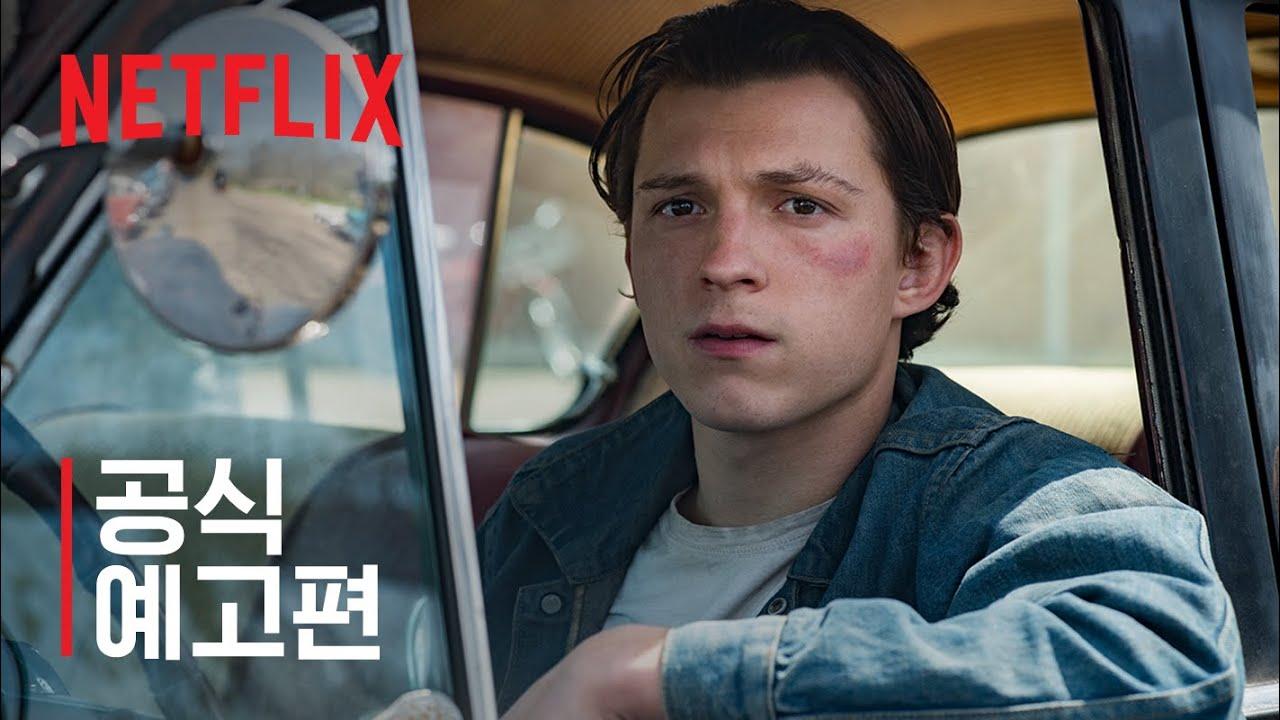 악마는 사라지지 않는다, 톰 홀랜드 & 로버트 패틴슨 출연 | 공식 예고편 | Netflix 영화