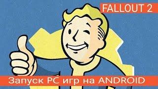 Запуск PC игр на Android №2 Fallout 2
