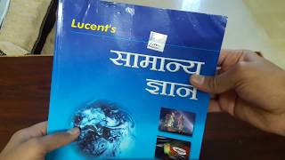 Lucent's GK 2016 unboxing and review of book  HINDI_1080P