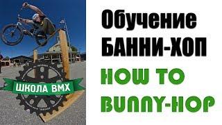 ОБУЧЕНИЕ БАННИ-ХОП ЗА 5 МИНУТ/ HOW TO BUNNY HOP BMX/MTB