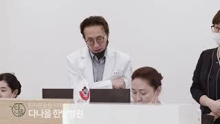 병원 홍보영상제작 _ 다나을한방병원