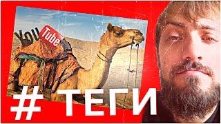 Как подобрать ключевые слова теги #хештеги для Youtube Мысля от Эдгара