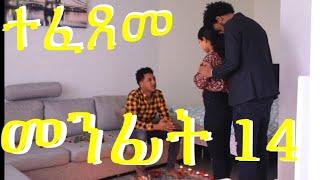New Eritrean film Menfit (መንፊት ) part 14 Shalom Entertainment 2020