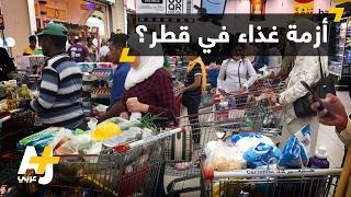 حرب بسوس على الغذاء في قطر؟